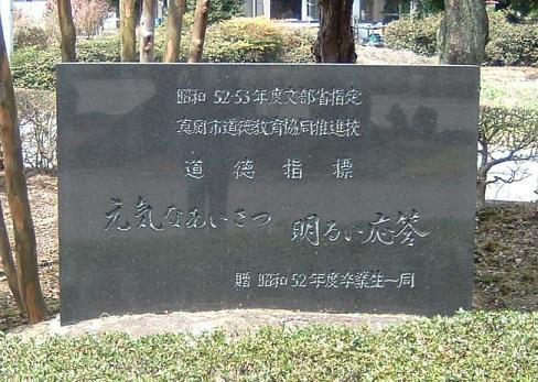 「元気なあいさつ 明るい応答」の碑